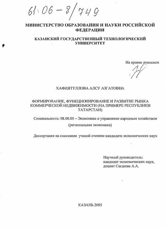 Титульный лист Формирование, функционирование и развитие рынка коммерческой недвижимости : На примере Республики Татарстан