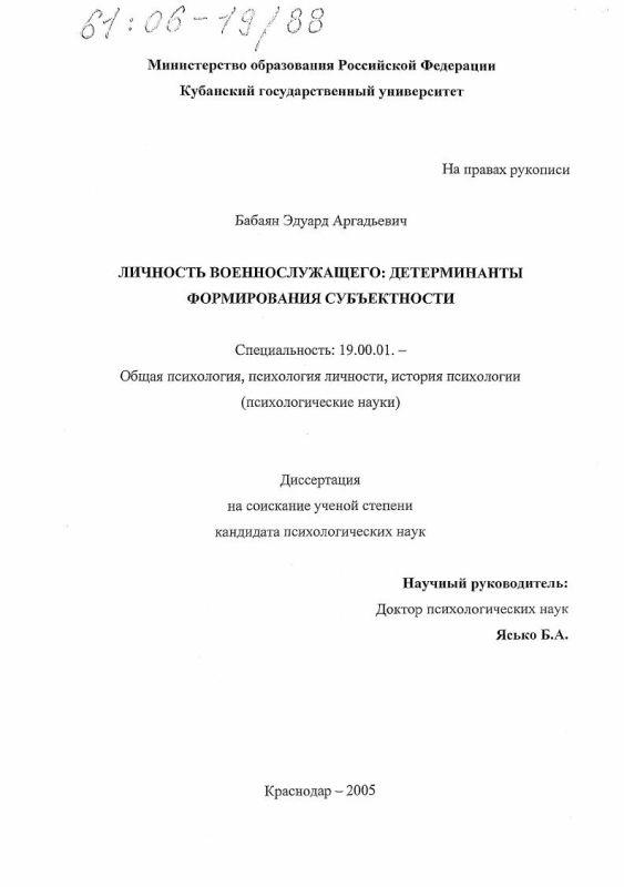 Титульный лист Личность военнослужащего: детерминанты формирования субъектности