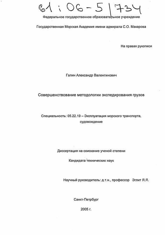 Титульный лист Совершенствование методологии экспедирования грузов