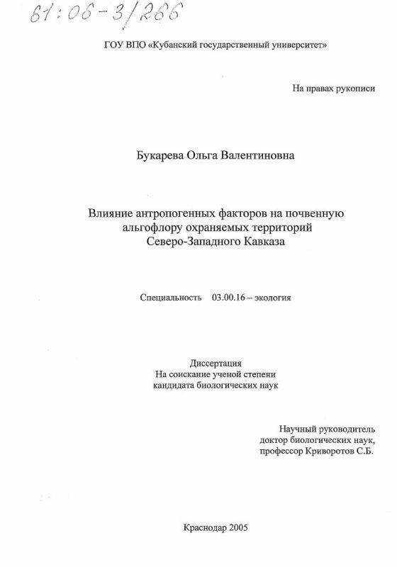 Титульный лист Влияние антропогенных факторов на почвенную альгофлору охраняемых территорий Северо-Западного Кавказа