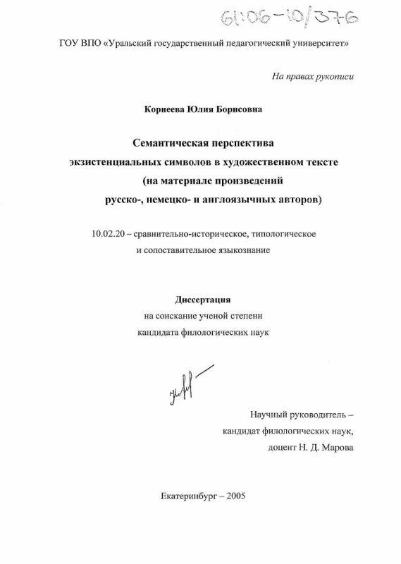 Титульный лист Семантическая перспектива экзистенциальных символов в художественном тексте : На материале произведений русско-, немецко- и англоязычных авторов