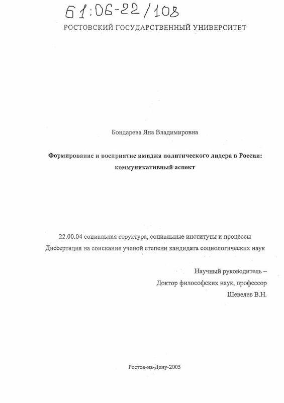 Титульный лист Формирование и восприятие имиджа политического лидера в России: коммуникативный аспект
