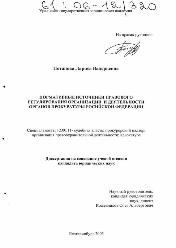 Титульный лист Нормативные источники правового регулирования организации и деятельности органов прокуратуры Российской Федерации