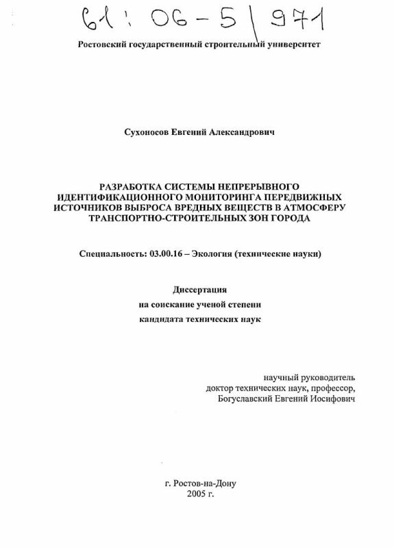 Титульный лист Разработка системы непрерывного идентификационного мониторинга передвижных источников выброса вредных веществ в атмосферу транспортно-строительных зон города