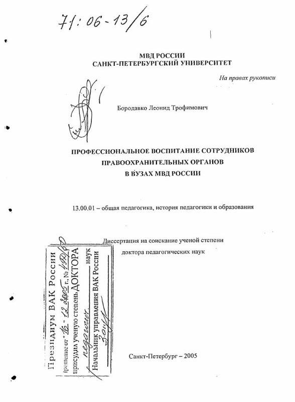 Титульный лист Профессиональное воспитание сотрудников правоохранительных органов в вузах МВД России