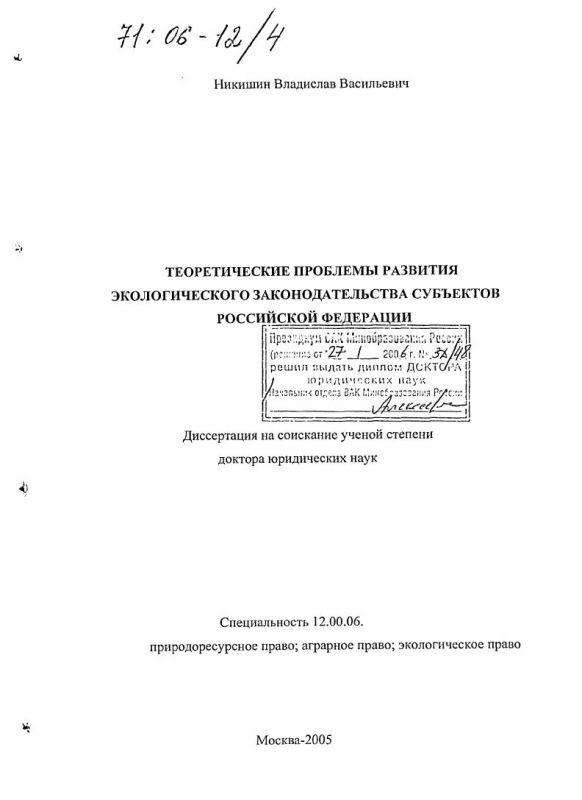 Титульный лист Теоретические проблемы развития экологического законодательства субъектов Российской Федерации