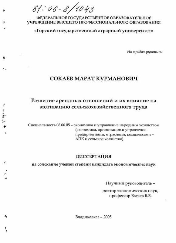 Титульный лист Развитие арендных отношений и их влияние на мотивацию сельскохозяйственного труда