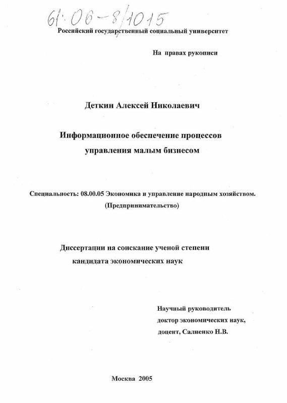Титульный лист Информационное обеспечение процессов управления малым бизнесом