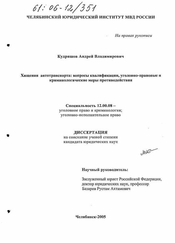 Титульный лист Хищения автотранспорта: вопросы квалификации, уголовно-правовые и криминологические меры противодействия