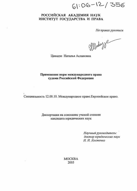 Титульный лист Применение норм международного права судами Российской Федерации