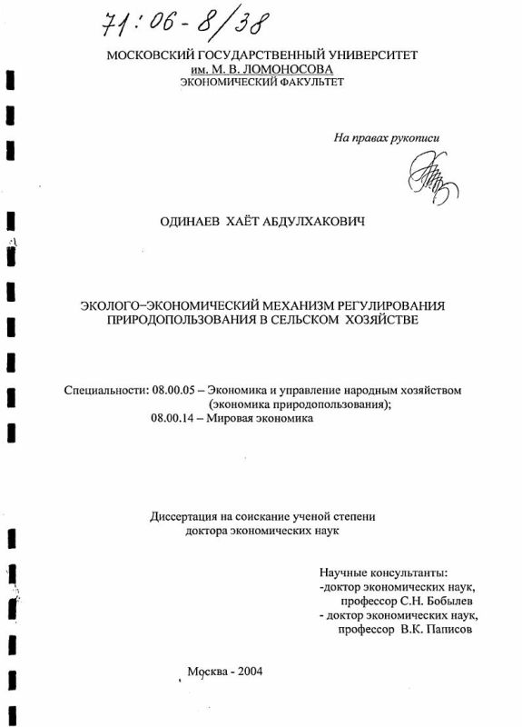 Титульный лист Эколого-экономический механизм регулирования природопользования в сельском хозяйстве