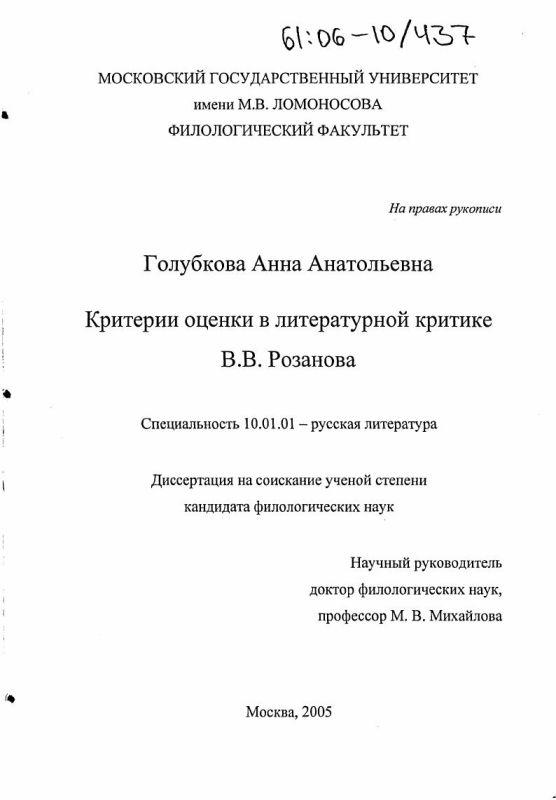 Титульный лист Критерии оценки в литературной критике В.В. Розанова