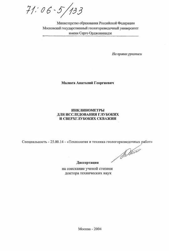 Титульный лист Инклинометры для исследования глубоких и сверхглубоких скважин
