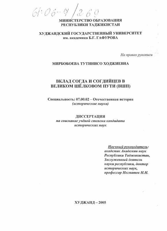 Титульный лист Вклад Согда и согдийцев в Великом шелковом пути : ВШП