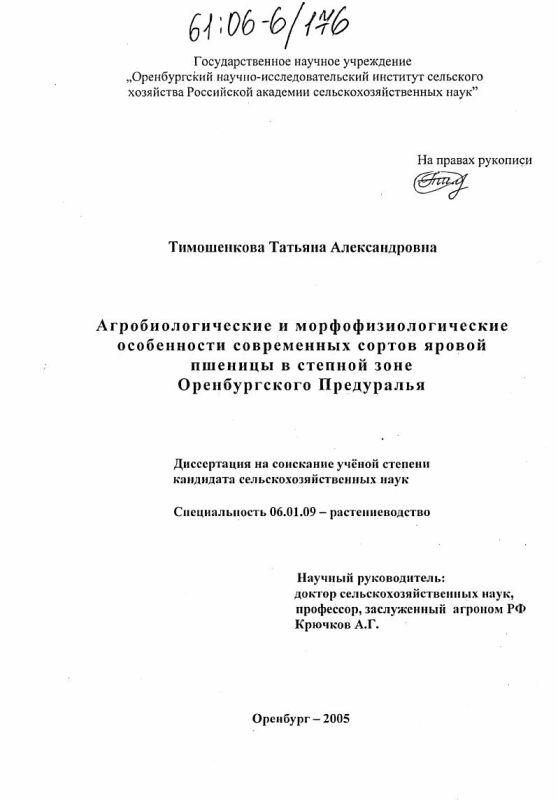 Титульный лист Агробиологические и морфофизиологические особенности современных сортов яровой пшеницы в степной зоне Оренбургского Предуралья