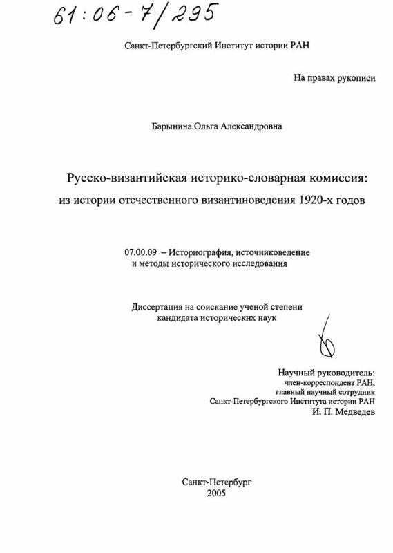 Титульный лист Русско-византийская историко-словарная комиссия: из истории отечественного византиноведения 1920-х годов