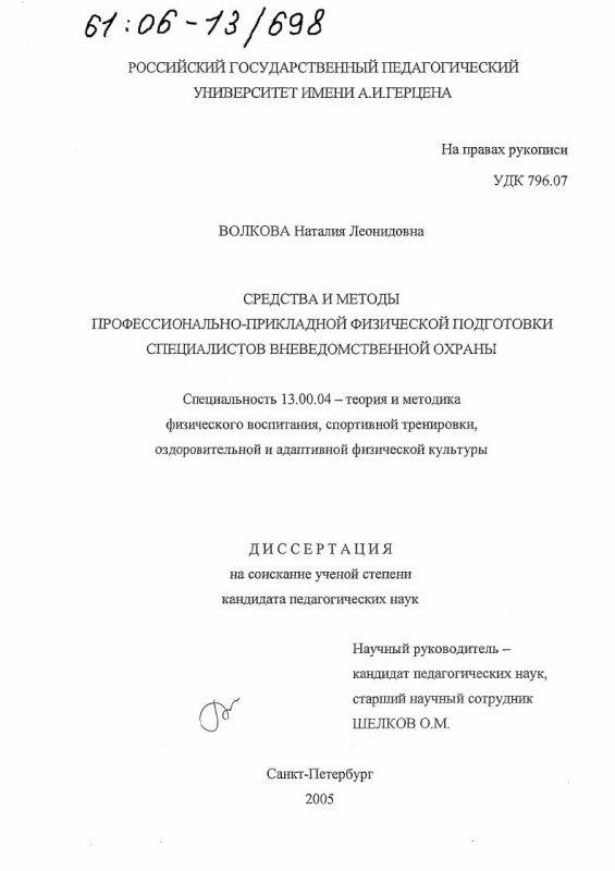 Титульный лист Средства и методы профессионально-прикладной физической подготовки специалистов вневедомственной охраны