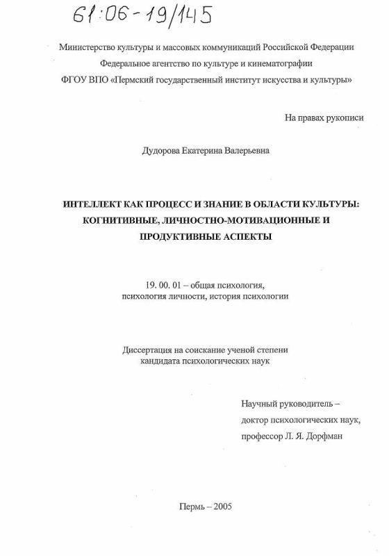 Титульный лист Интеллект как процесс и знание в области культуры: когнитивные, личностно-мотивационные и продуктивные аспекты