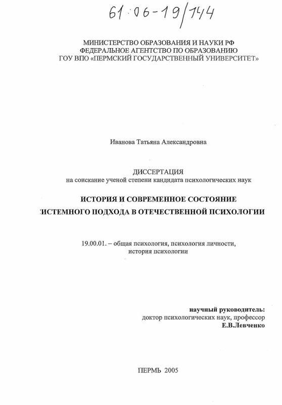 Титульный лист История и современное состояние системного подхода в отечественной психологии