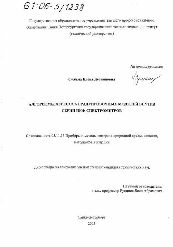 Титульный лист Алгоритмы переноса градуировочных моделей внутри серии ИКФ-спектрометров