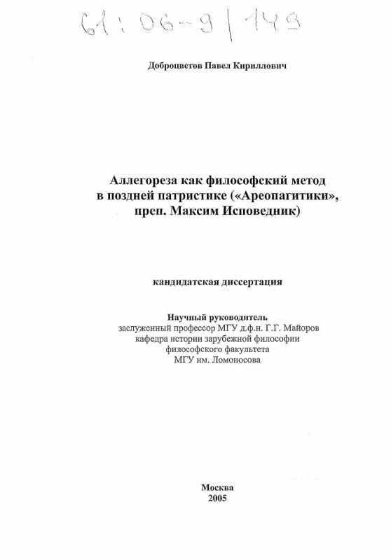 """Титульный лист Аллегореза как философский метод в поздней патристике : """"Ареопагитики"""", преп. Максим Исповедник"""