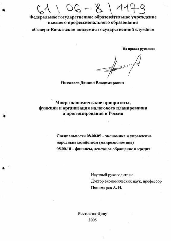 Титульный лист Макроэкономические приоритеты, функции и организация налогового планирования и прогнозирования в России