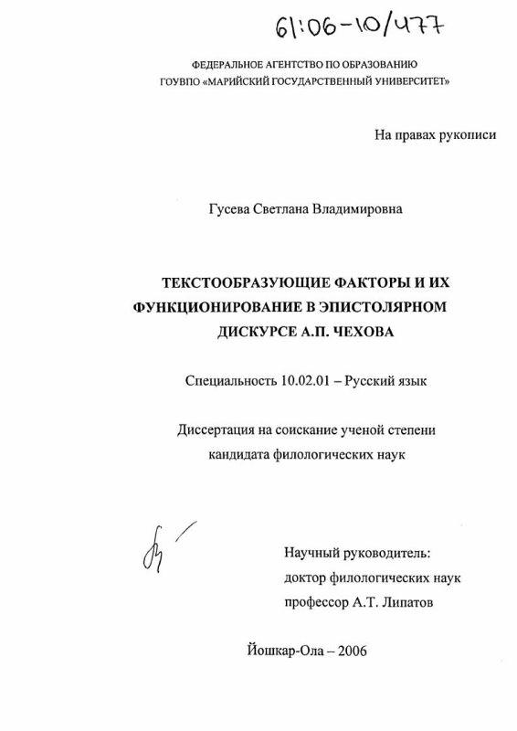 Титульный лист Текстообразующие факторы и их функционирование в эпистолярном дискурсе А.П. Чехова