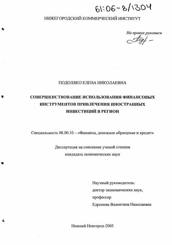 Титульный лист Совершенствование использования финансовых инструментов привлечения иностранных инвестиций в регион