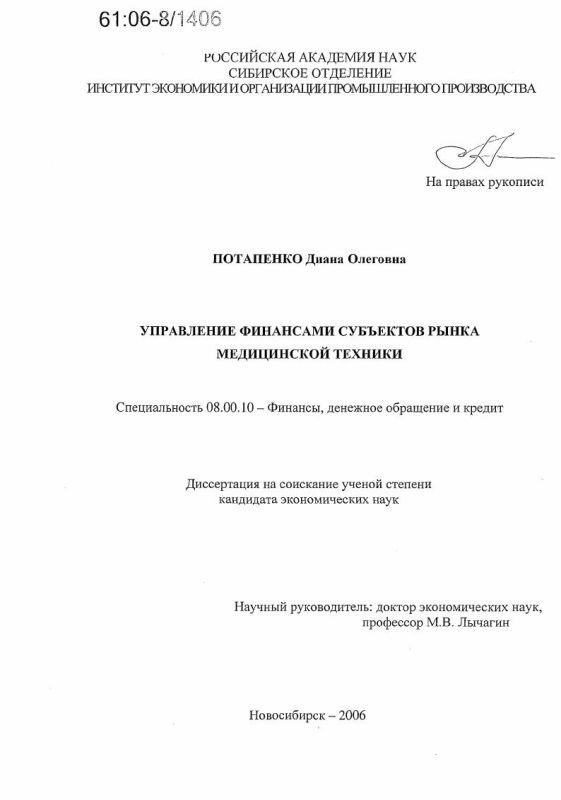 Титульный лист Управление финансами субъектов рынка медицинской техники