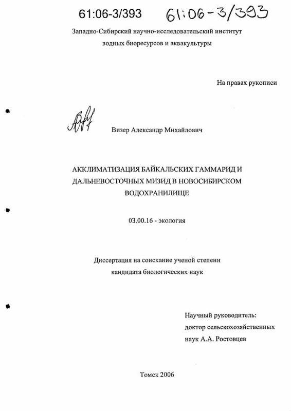 Титульный лист Акклиматизация байкальских гаммарид и дальневосточных мизид в Новосибирском водохранилище