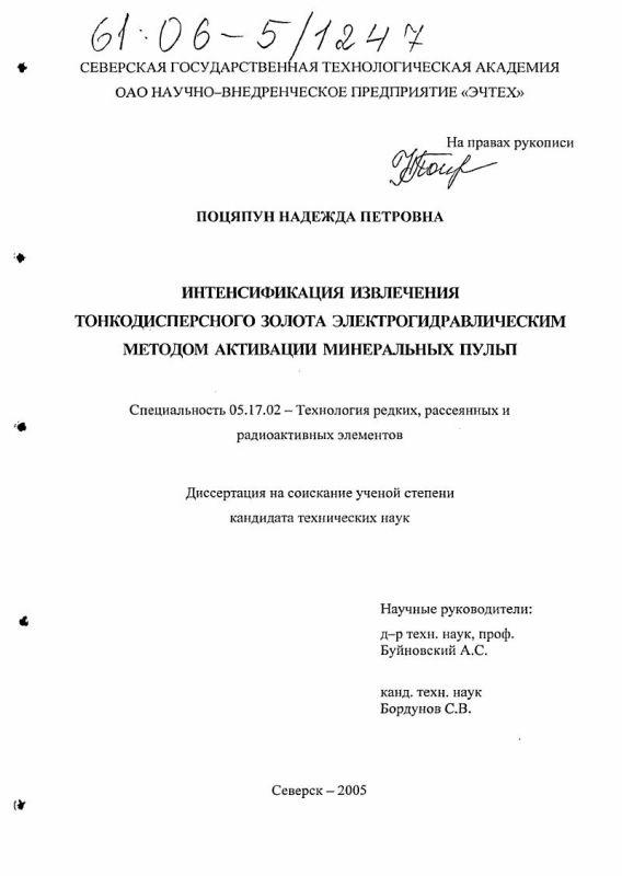 Титульный лист Интенсификация извлечения тонкодисперсного золота электрогидравлическим методом активации минеральных пульп