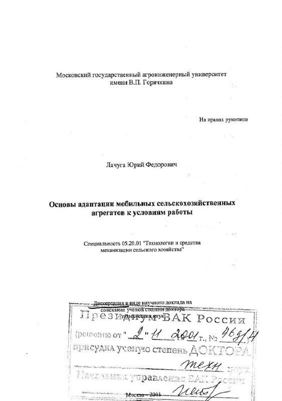Титульный лист Основы адаптации мобильных сельскохозяйственных агрегатов к условиям работы
