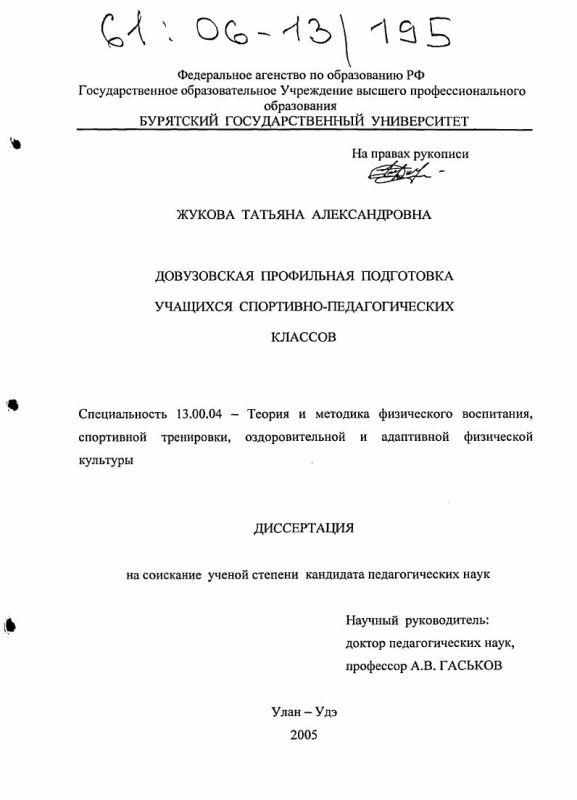 Титульный лист Довузовская профильная подготовка учащихся спортивно-педагогических классов