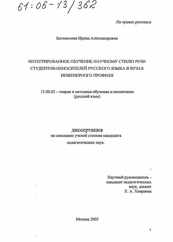 Титульный лист Интегрированное обучение научному стилю речи студентов-неносителей русского языка в вузах инженерного профиля