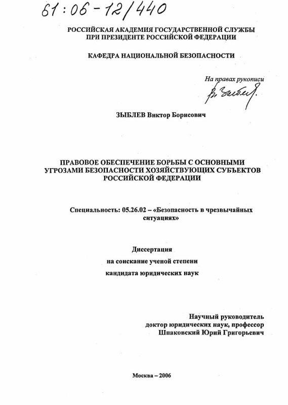 Титульный лист Правовое обеспечение борьбы с основными угрозами безопасности хозяйствующих субъектов Российской Федерации