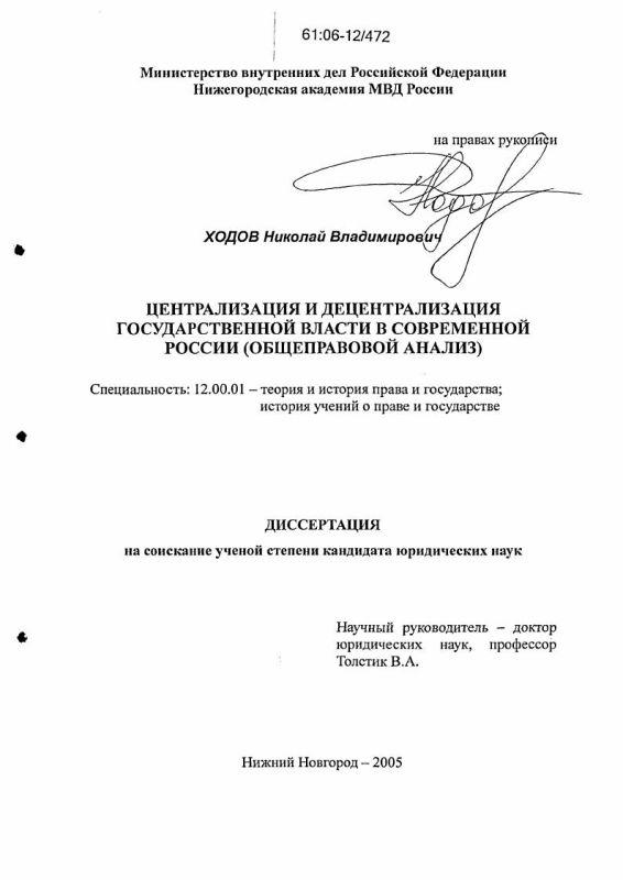 Титульный лист Централизация и децентрализация государственной власти в современной России : Общеправовой анализ