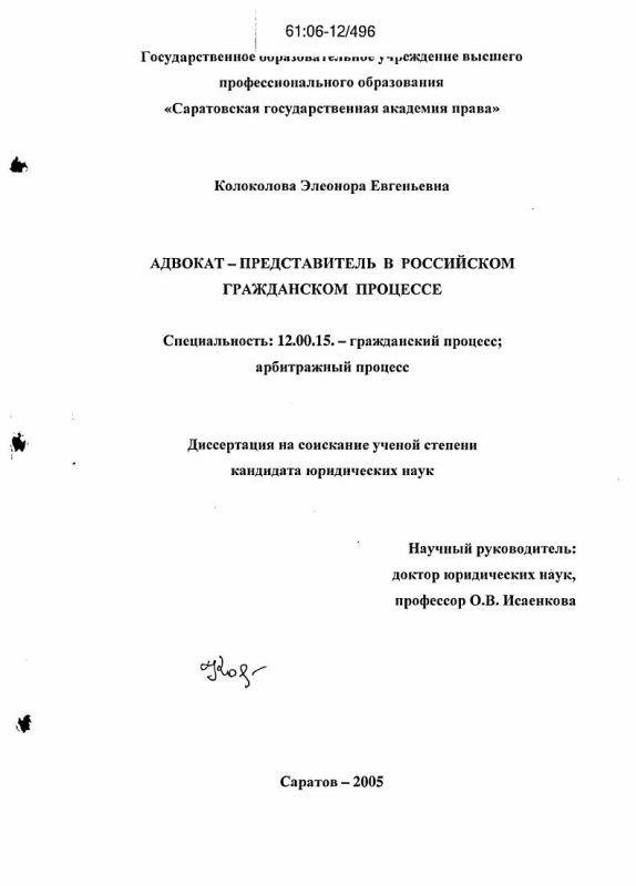 Реферат полномочия адвоката представителя в гражданском процессе 8993