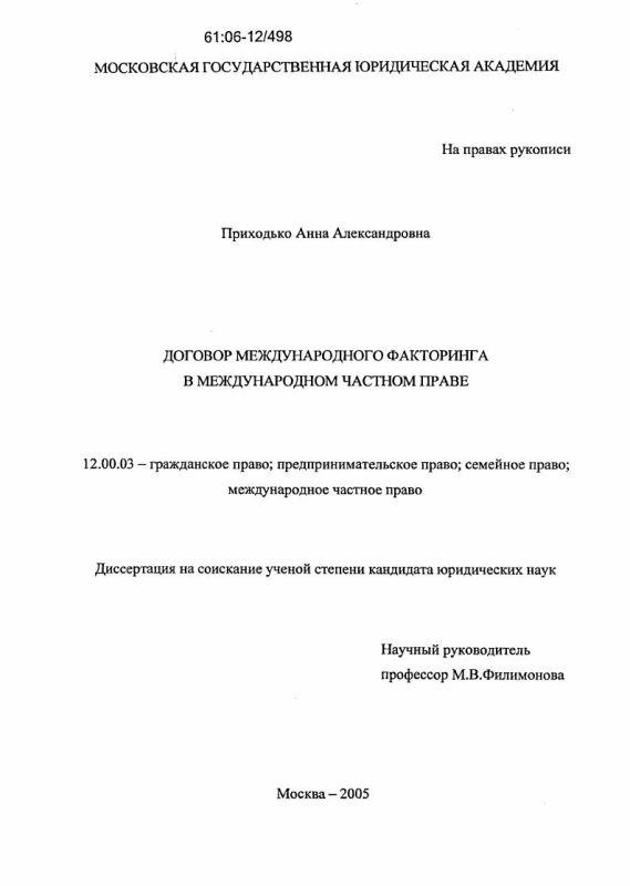 Титульный лист Договор международного факторинга в международном частном праве