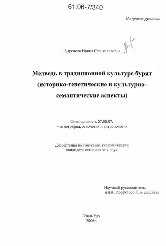 Титульный лист Медведь в традиционной культуре бурят : Историко-генетические и культурно-семантические аспекты