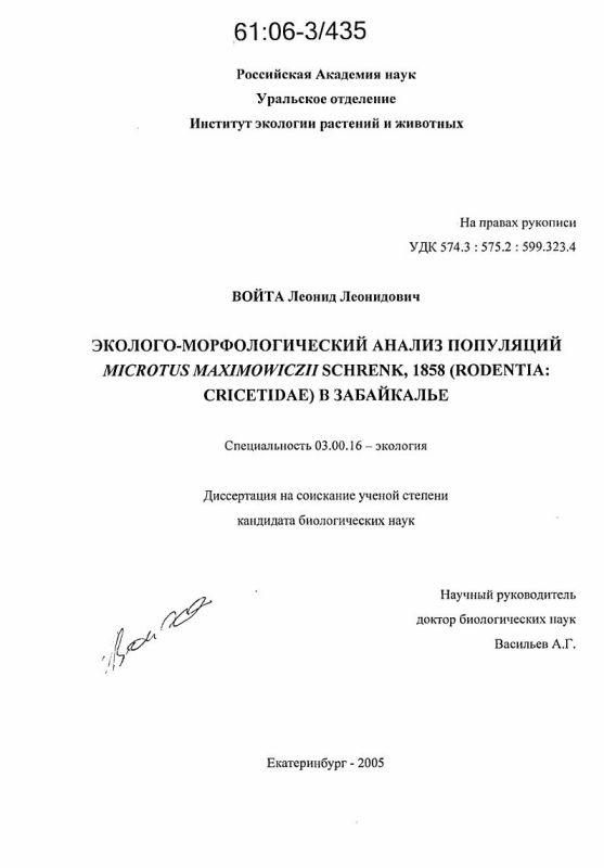 Титульный лист Эколого-морфологический анализ популяций Microtus Maximowiczll Schrenk, 1858 (Rodentia: Cricetidae) в Забайкалье