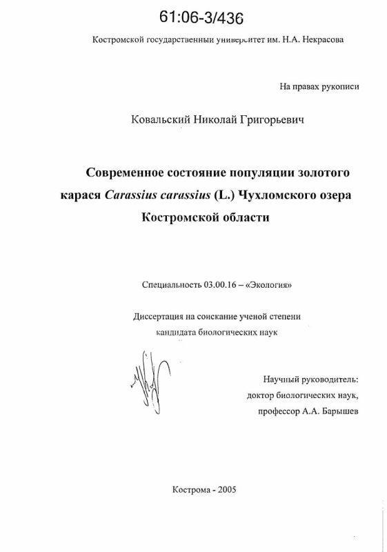 Титульный лист Современное состояние популяции золотого карася Carassius carassius (L.) Чухломского озера Костромской области