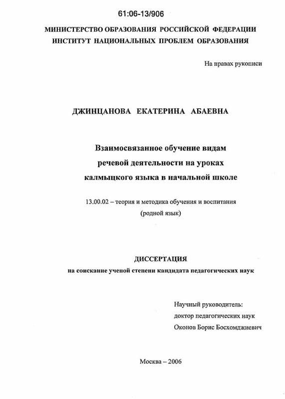 Титульный лист Взаимосвязанное обучение видам речевой деятельности на уроках калмыцкого языка в начальной школе