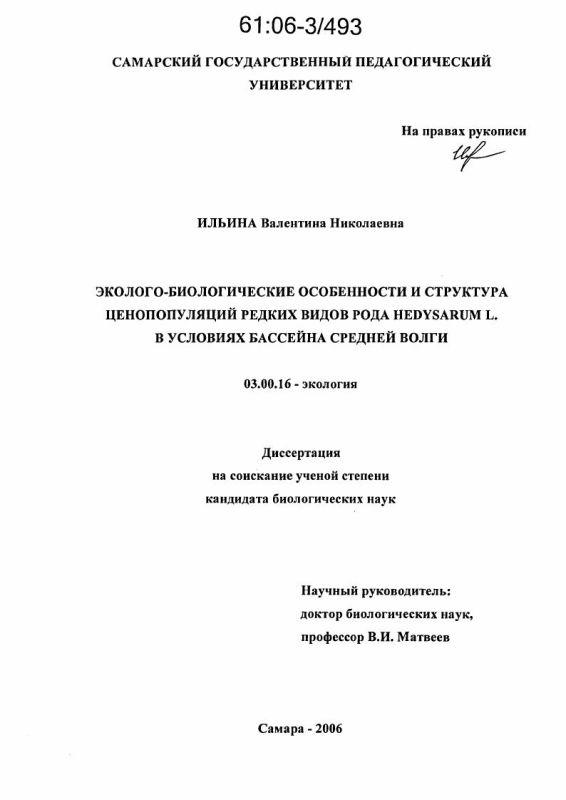 Титульный лист Эколого-биологические особенности и структура ценопопуляций редких видов рода Hedysarum L. в условия бассейна Средней Волги