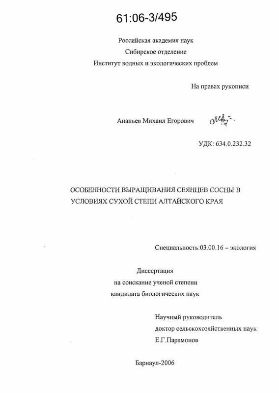 Титульный лист Особенности выращивания сеянцев сосны в условиях сухой степи Алтайского края