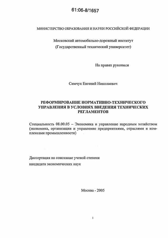 Титульный лист Реформирование нормативно-технического управления в условиях введения технических регламентов