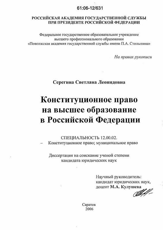 Титульный лист Конституционное право на высшее образование в Российской Федерации