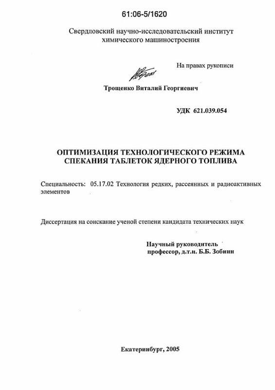 Титульный лист Оптимизация технологического режима спекания таблеток ядерного топлива