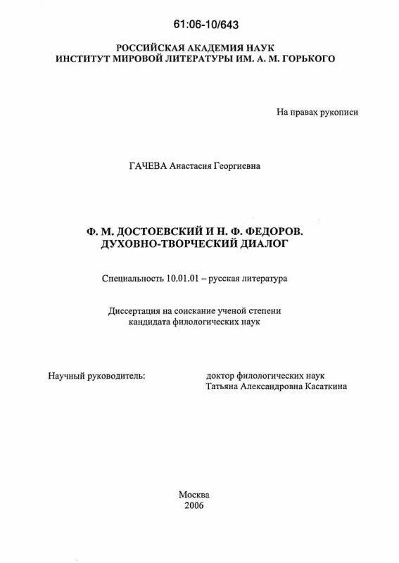 Титульный лист Ф.М. Достоевский и Н.Ф. Федоров. Духовно-творческий диалог