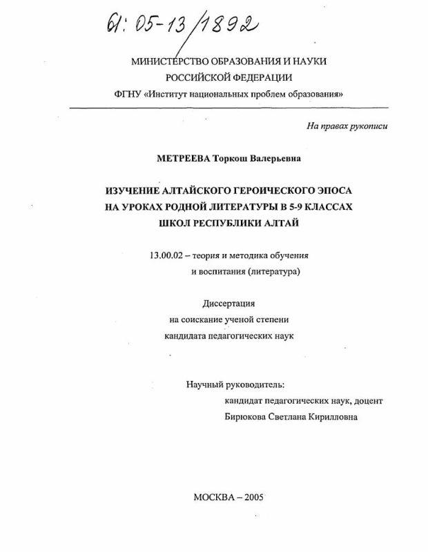 Титульный лист Изучение алтайского героического эпоса на уроках родной литературы в 5-9 классах школ Республики Алтай