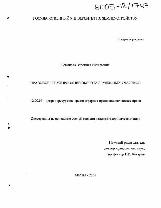 Титульный лист Правовое регулирование оборота земельных участков